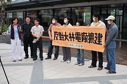圖說:反對大林火力發電廠擴建;圖片來源:地球公民協會。