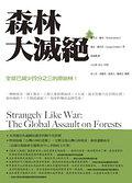 森林大滅絕