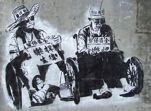 支持樂生保存運動的塗鴉(攝於台北公館汀州路舊台鐵宿舍外牆)