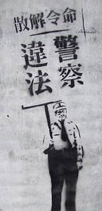 「警察違法,命令解散」塗鴉(拍攝於台北公館汀州路台鐵宿舍外牆)