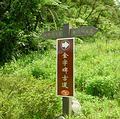 登山口路標