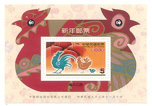 93年版小型張強調「喜慶求吉(雞),家和萬事興」,對稱的雙雞圖案以版畫表現,充滿傳統年節的歡樂氣息。
