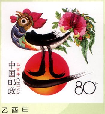 第三輪2005年1月5日發行,設計者: 呂勝中,中央美術學院教授,以剪紙藝術聞名。