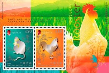 2005年1月30日發行「十二生肖金銀郵票小全張——靈猴金雞」, 由香港設計師關信剛設計。