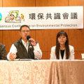 95年環保共識會議