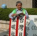 台灣目標 低碳社會