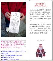 日本以禪思融入Buy Nothing Day,圖片節錄自日本BND網站