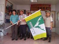 社頂部落巡首隊授旗