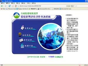 環保署「環境影響評估書件查詢系統」