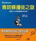 《青斑蝶遷徙之謎》