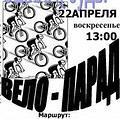 莫斯科地球日單車活動海報(圖片來源:Critical Mass Russia)