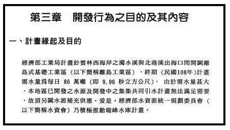 附圖一:經濟部水資源統一規劃委員會1994。