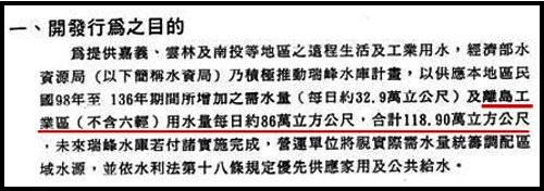 附圖二:經濟部水資源局,1997。瑞峰水庫環境影響評估報告書。
