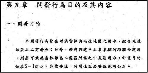 附圖三、經濟部,2000。雲林縣湖山、湖南水庫環境影響評估報告書。