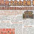 台灣第一個立案成立之「文化公益信託」