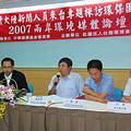 2007兩岸環境媒體論壇