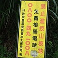 「禁止濫挖山坡地」警告標誌