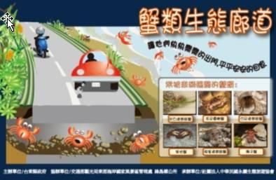 綠島蟹類通道告示牌(觀察家生態顧問有限公司設計)