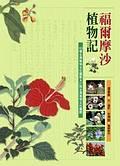 《福爾摩沙植物記:101種台灣植物文化圖鑑&27則台灣植物文化議題》