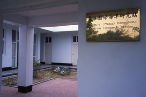 2004年底成立國際海洋研究站