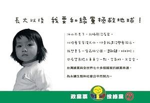 綠黨競選文宣明信片正面