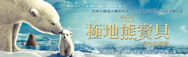 《極地熊寶貝――拿努的歷險》
