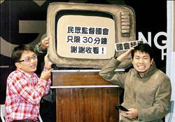 公督盟以行動劇批判國會開放監督只做半套。圖片節錄自自由時報,劉信德攝。