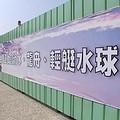 2009年的世運,高雄市政府把水上運動競賽的場地規劃在蓮池潭