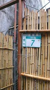 掛上門牌的竹籬芭,充滿了眷村復古味
