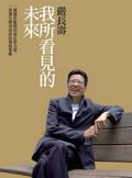 《我所看見的未來》一書封面。圖片來源:天下文化