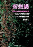 《 紫斑蝶》。圖片來源:晨星出版社
