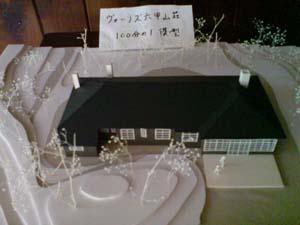 Vories的六甲山莊百分之一模型