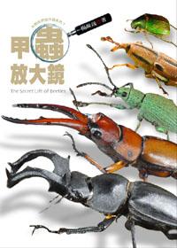 甲蟲放大鏡封面