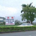 農地標售在台灣各鄉村處處可見。圖片提供:我們的島。