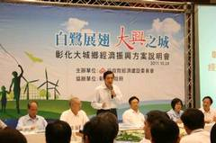 馬英九總統親自主持彰化大城鄉經濟振興方案說明會(圖片節錄自中廣新聞網)