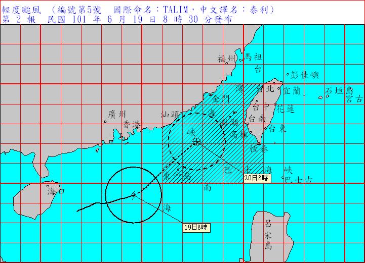 泰利颱風動態預測圖(中央氣象局 提供)