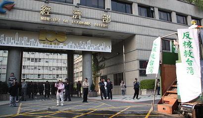 2011/3/20,反核遊行隊伍行經經濟部大門,警方強力戒備。