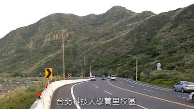 台北科技大學萬里校區,陳香蘭攝。