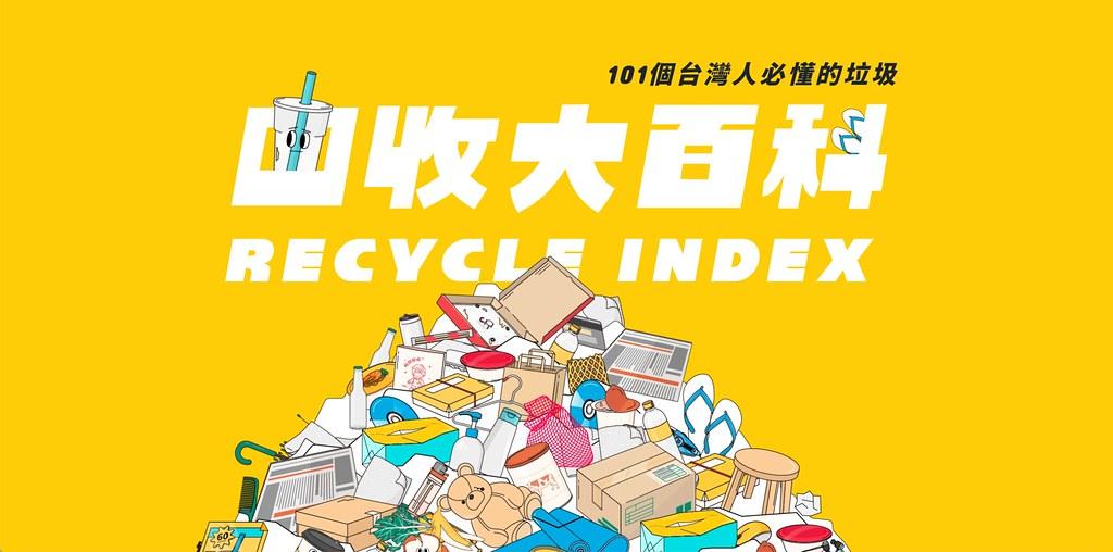 「每個迷路的垃圾,都有個丟錯的主人」 RE-THINK「回收大百科」圖解101種常見垃圾