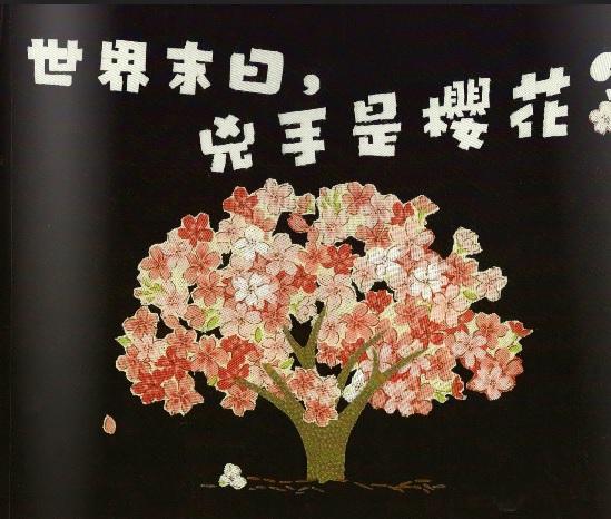 《世界末日,兇手是櫻花?》繪本封面