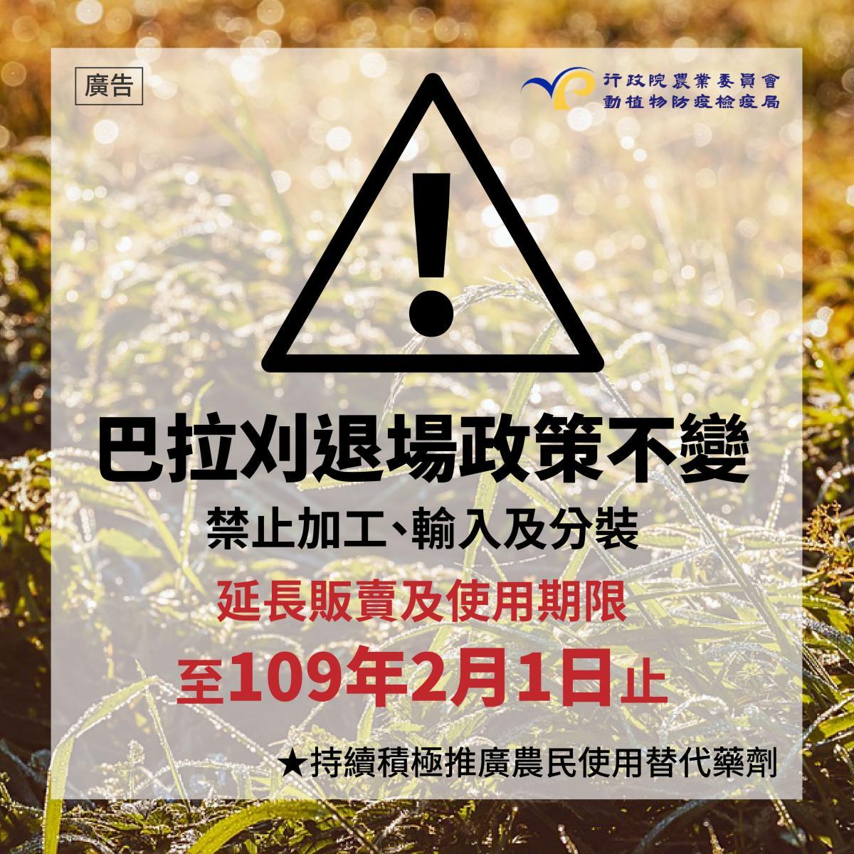 防檢局傍晚緊急踩剎車,宣布除草劑巴拉刈禁令延後1年。(圖片提供/農委會)