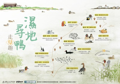 「濕地尋鴨走春趣」地圖,台北市野鳥學會製作。