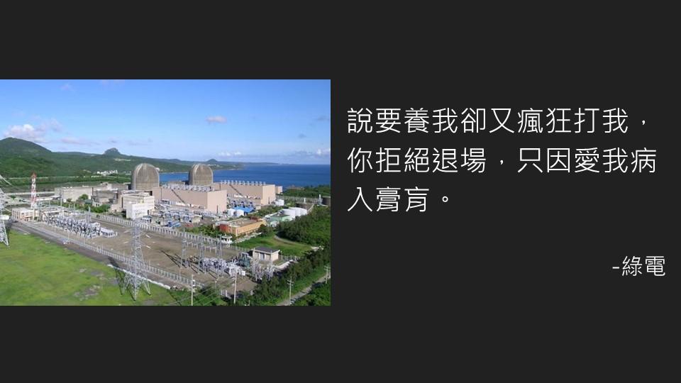 圖片來源:台電
