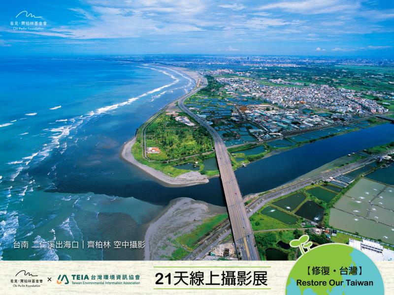 【DAY12|台灣也有黑龍江?】
