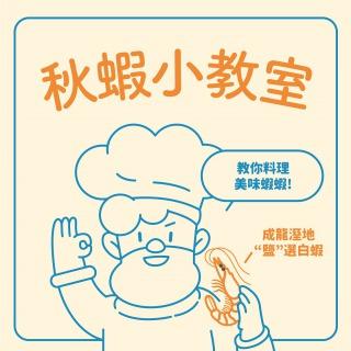 【小農食宴室─極懶秋蝦小教室】只要有蝦蝦和水,你就是蝦蝦達人!